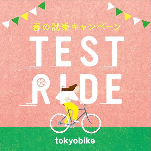 testride_square